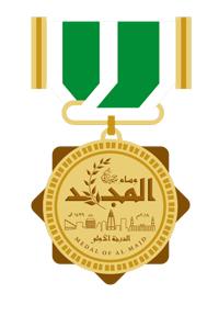 وسام المجد - موقع معالي السفير سعيد زكي