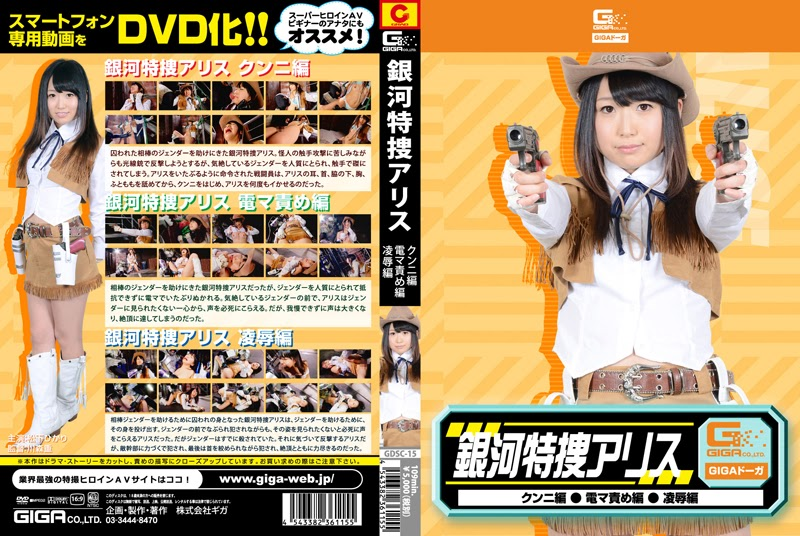 GDSC-15 Galaxy Particular Agent Alice (Cunnilingus, Electrical Massager, Give up)