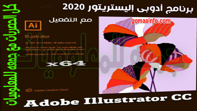 Adobe-Illustrator-2020