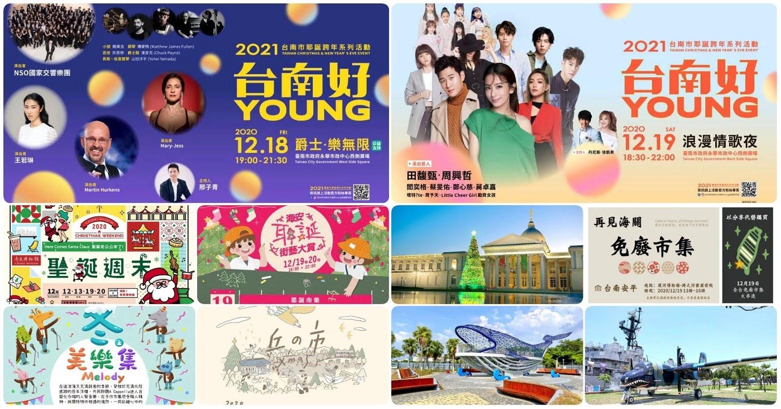 [活動] 2020/12/18-/12/20|台南週末活動整理|本週末資訊數:89