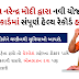 New scheme launched by PM Narendra Modi, a single card will have a complete health record, what is the disease,