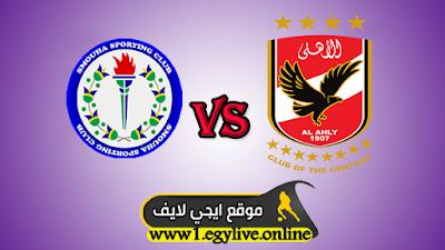 مشاهدة مباراة الأهلي وسموحة بث مباشر يلا شوت اليوم 11-3-2020 في الدوري المصري