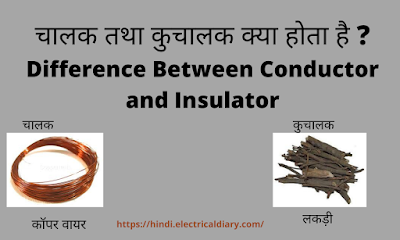 difference between conductor and insulator