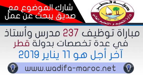 الأنابيك سكيلز| مباراة توظيف 237 مدرس وأستاذ في عدة تخصصات بدولة قطر. آخر أجل هو 11 يناير 2019