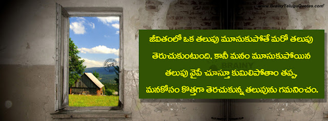 motivational telugu quotes, best inspirational quotes in telugu, Life changing Quotes in Telugu