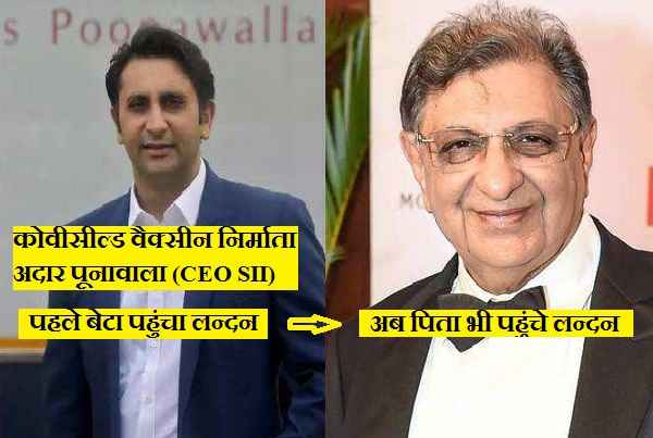 adar-poonawalla-family-shifted-to-london-up-news