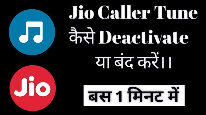 How To Deactivate Jio Caller Tune - जिओ कॉलर ट्यून कैसे हटाए हिंदी में पूरी जानकारी