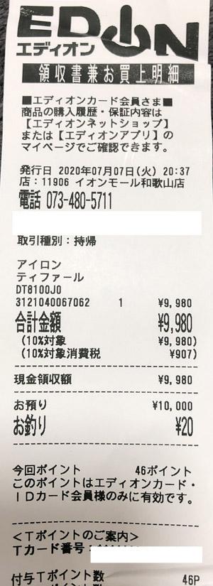 エディオン イオンモール和歌山店 2020/7/7 のレシート