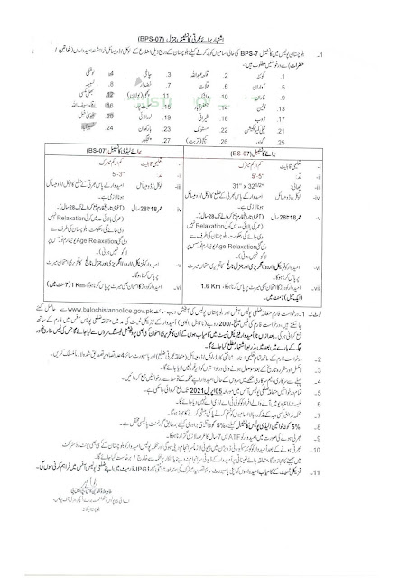 Police Jobs 2021 - Recruitment For General Constable Ad 2021