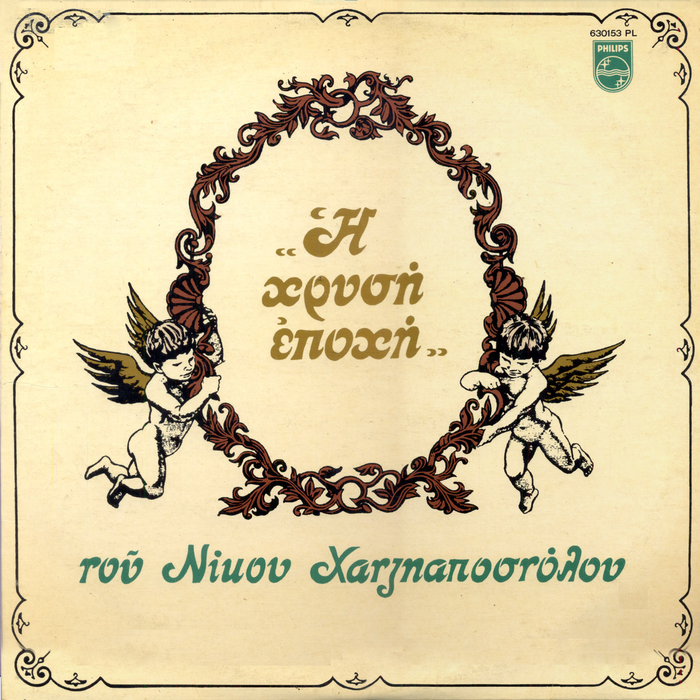 2c45e19914 Νίκος Χατζηαποστόλου  Η Χρυσή Εποχή (1969). Συνεχίζοντας ...