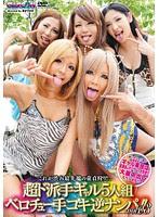 (Re-upload) GAR-317 これが渋谷最先端の童貞狩り