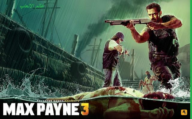 تحميل لعبة Max Payn 3 للكمبيوتر برابط مباشر
