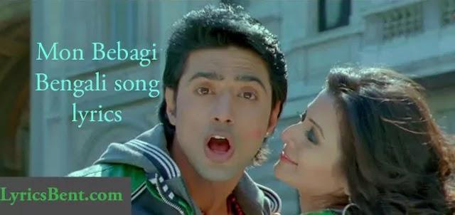 Paglu - Mon Bebagi Bengali song lyrics