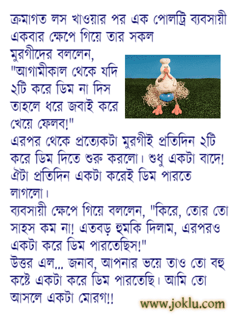 Egg and hen Bengali funny story
