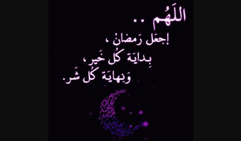10 Ucapan Selamat Puasa Ramadhan Bahasa Arab Dan Artinya Lengkap Dengan Gambar