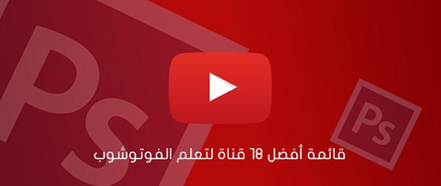 قائمة أفضل 18 قناة Youtube لتعلم الفوتوشوب
