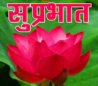 suprabhat hd wallpaper download