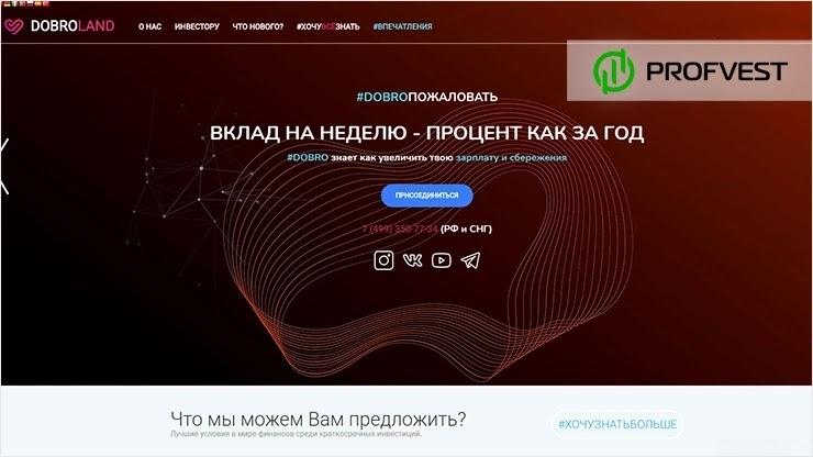Dobro Land обзор и отзывы HYIP-проекта