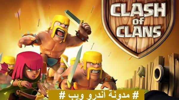 تحميل لعبة كلاش أوف كلانس Clash of Clans لأجهزة الأندرويد آخر إصدار