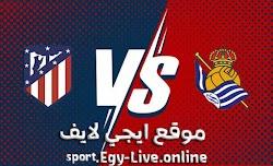 مشاهدة مباراة أتلتيكو مدريد وريال سوسيداد بث مباشر ايجي لايف بتاريخ 22-12-2020 في الدوري الاسباني