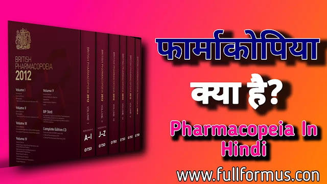 Pharmacopeia क्या है?