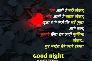 Good night wishes in hindi 2021-शुभ रात्री संदेश |shubh ratri in hindi,good night message in hindi