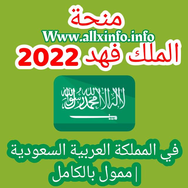 منحة الملك فهد 2022 في المملكة العربية السعودية   ممول بالكامل