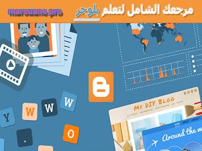 مرجعك الشامل لتعلم بلوجر All about bloger
