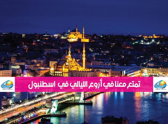 تمتع معنا في أروع الليالي في اسطنبول