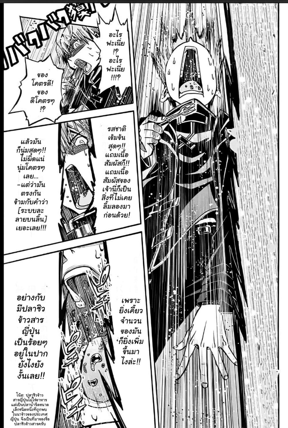 อ่านการ์ตูน Wazawaitsu Wanashi no Yuusha kari ตอนที่ 3 หน้าที่ 43