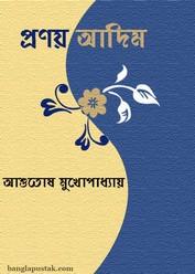 Pranay Adim- Ashutosh Mukhopadhyay