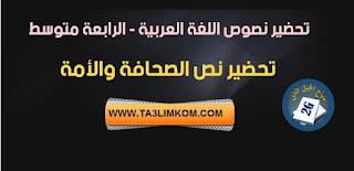 تحضير درس الصحافة والامة من كتاب اللغة العربية للسنة الرابعة متوسط ص 30.
