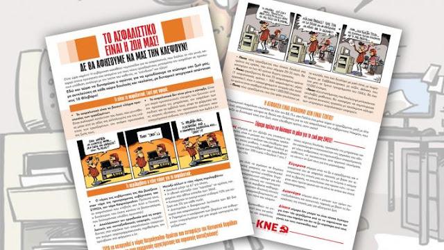 Περιοδείες της ΚΝΕ σε Αργολίδα, Μεσσηνία και Λακωνία για το Ασφαλιστικό