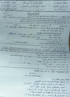 """تجميع امتحانات   للصف الرابع الإبتدائى """"الفعلى """" لغة عربية  إدارات ترم أول لتدريب عليها 81201509_2631280310437300_6294469383414611968_n"""