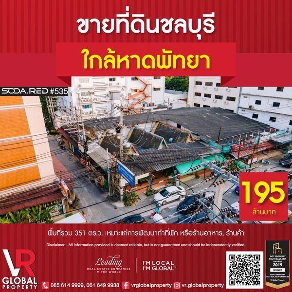 VR Global Property ขายที่ดินชลบุรี ใกล้หาดพัทยา 351 ตรว เมืองพัทยา บางละมุง ชลบุรี