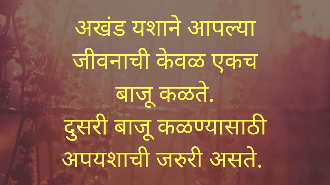 free marathi suvichar