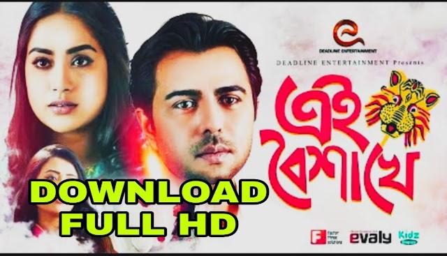 DOWNLOAD Ei Boishakhe | এই বৈশাখে | Apurba | Momo | Bangla New Natok 2019