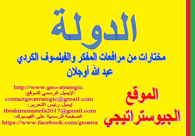 كتاب الدولة- مختارات من مرافعات المفكر والفيلسوف الكردي عبد الله أوجلان