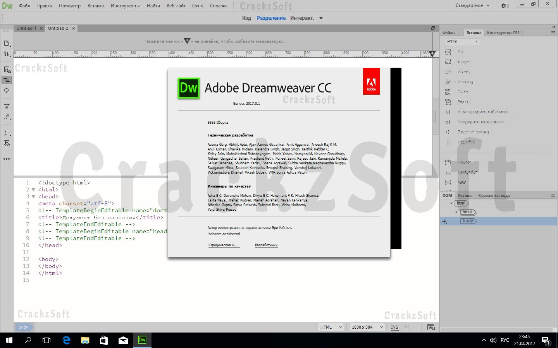 Adobe Dreamweaver CC - CrackzSoft