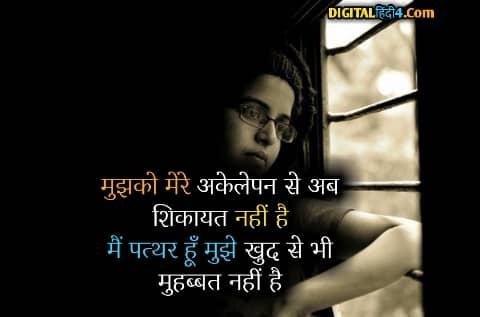 hindi alone shayaridp