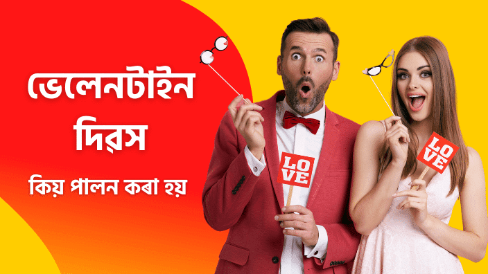 Valentine Day Story In Assamese | Assamese Valentine Day