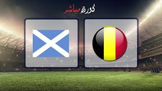 مشاهدة مباراة بلجيكا واسكوتلندا بث مباشر 11-06-2019 التصفيات المؤهلة ليورو 2020