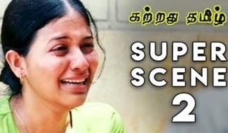 Kattradhu Thamizh – Super Scene 2