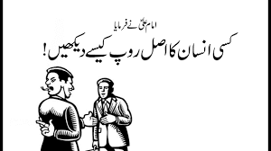 Insaan ki Pehchan || Imam Ali a.s