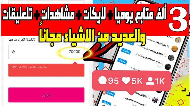 موقع زيادة متابعين الانستقرام واللايكات والمشاهدات كل يوم 3k متابع مجاناً