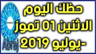 حظك اليوم الاثنين 01 تموز-يوليو 2019