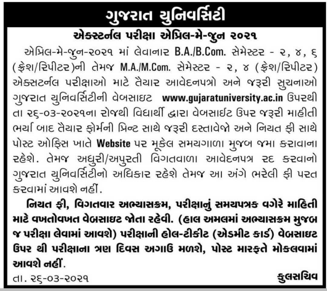 Gujarat University External exam notification 2021