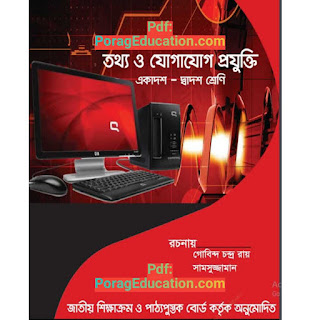 Ict notes bangla pdf