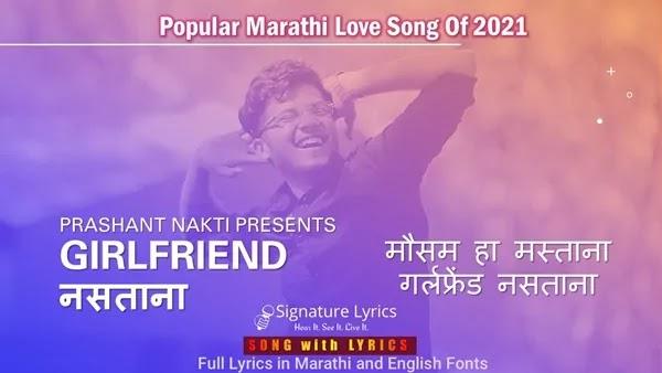 Girlfriend Nastana Lyrics - Prashant Nakti   गर्लफ्रेंड नसताना - प्रशांत नकटी
