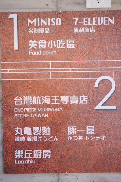 DSC05933 - I Plaza愛廣場│一中新商圈搶先看,部分商家試營運,預計10月底正式開幕